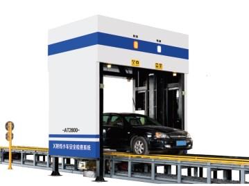 2800型X射线车辆检查系统